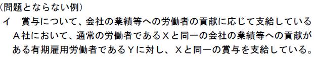 ガイドライン賞与①