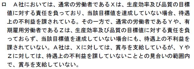 ガイドライン賞与②