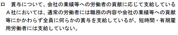 ガイドライン賞与③