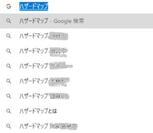 ハザードマップ検索