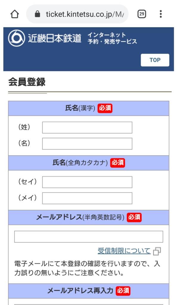 近鉄ネット3
