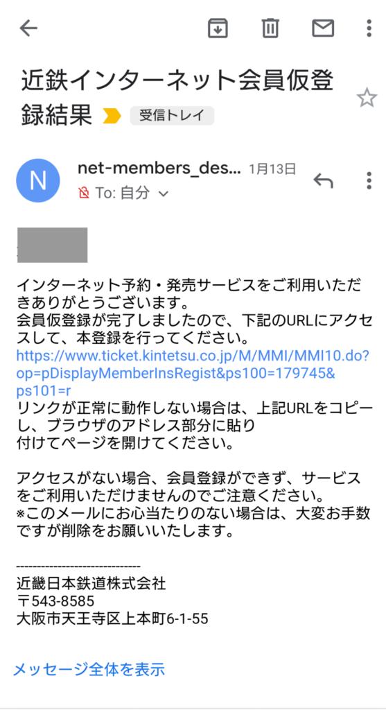 近鉄ネット5