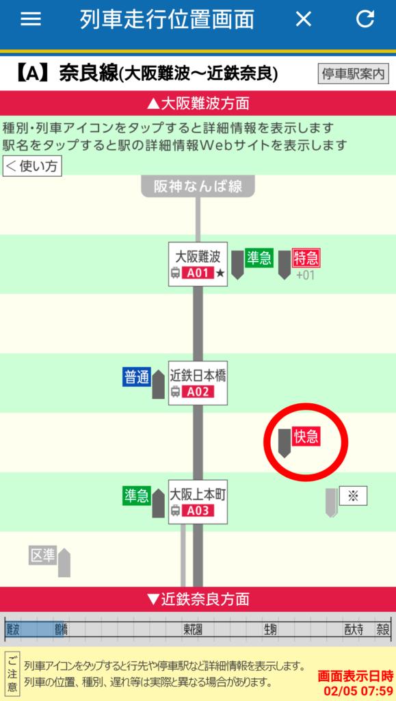 列車走行位置3