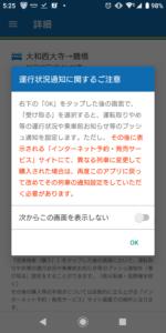 特急空席検索・購入3