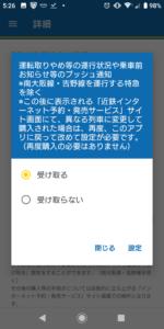 特急空席検索・購入4