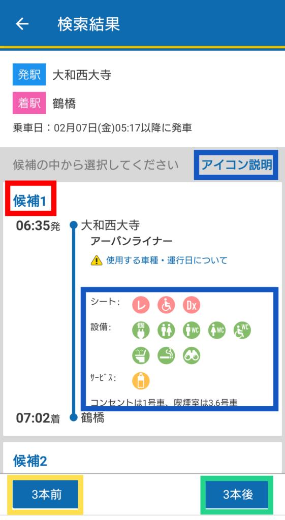 特急空席検索・購入2