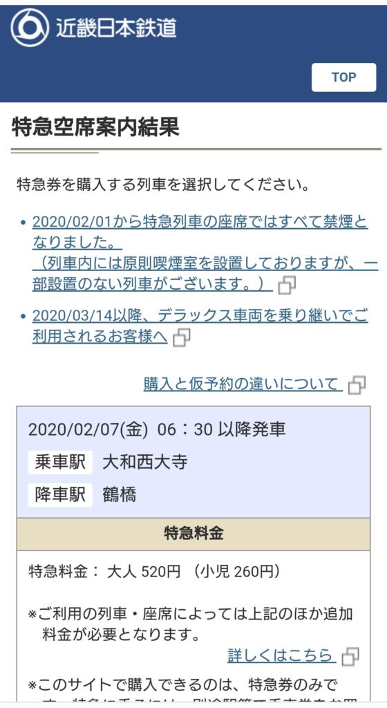 特急空席検索・購入5
