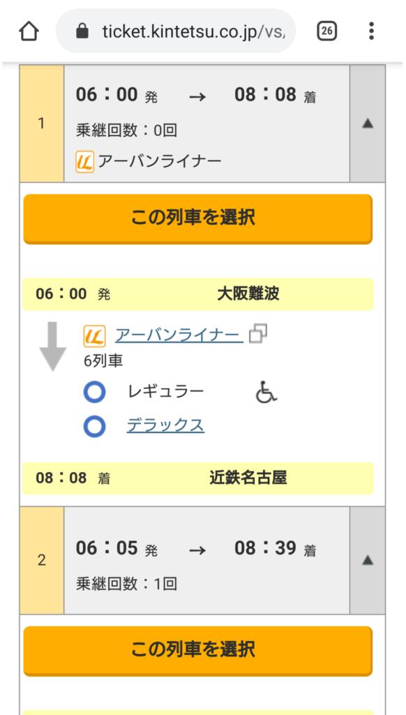 近鉄ネット21