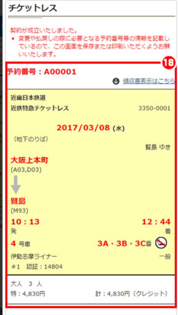 近鉄ネット24