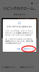 クロームキャスト③